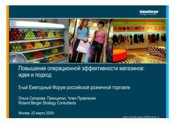 Повышение операционной эффективности магазинов