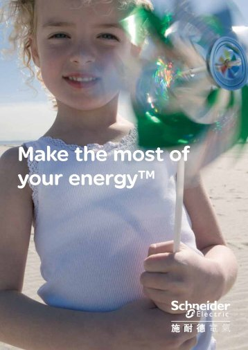 Make the most of your energyTM - 施耐德電氣
