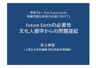 Future Earth:持続可能な未来の社会へ向けて 配布資料11