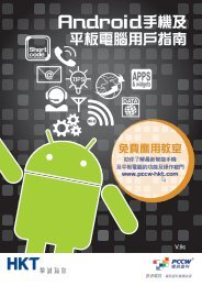 免費應用教室 - PCCW Mobile - Pccw-hkt.com