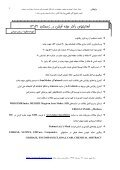 ﭘﮋوﻫﺶ 28 ﺳﺎل ﻧﻬﻢ، ﺷﻤﺎره - معاونت پژوهشی | دانشگاه علوم پزشکی کاشان - Page 3