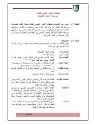 تعليمات التأمين الصحي للطلبة. - جامعة البلقاء التطبيقية