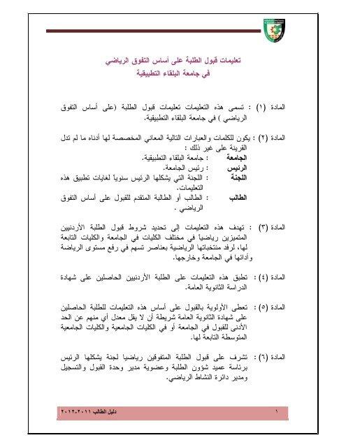 تعليمات قبول الطلبة في جامعة البلقاء التطبيقية على اساس التفوق ...