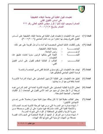 تعلميات قبول الطلبة في جامعة البلقاء التطبيقية على اساس التفوق ...