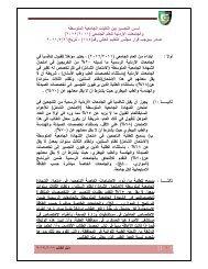 أسس التجسير بين الكليات الجامعية المتوسطة والجامعات الاردنية