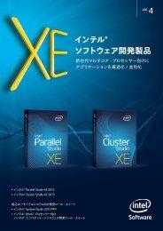 インテル® ソフトウェア開発製品 - XLsoft.com