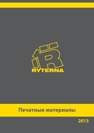 каталог печатной продукции - секционные ворота