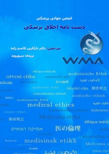 دست نامه اخلاق پزشکی