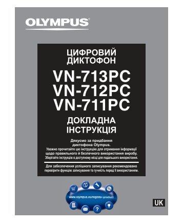 Відтворення - Olympus