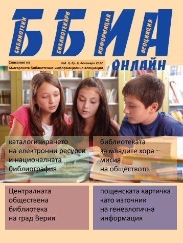 Брой 6 - Българска библиотечно-информационна асоциация