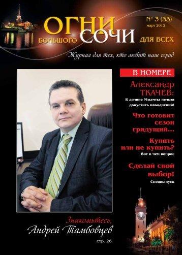 Андрей Тамбовцев - Огни Большого Сочи для всех
