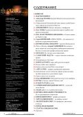 Андрей Тамбовцев - Огни Большого Сочи для всех - Page 6