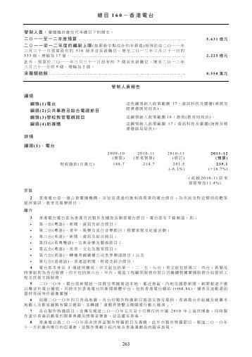 總目160 -香港電台263 - 財政預算案