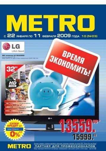 Непродовольственные товары: с 22 января по 11 ... - Rus-Retail