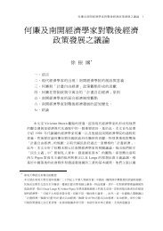 何廉及南開經濟學家對戰後經濟政策發展之議論 - 東吳大學
