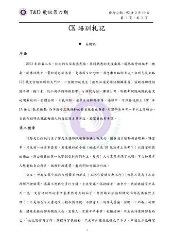 CK 培訓札記 - 考試院國家文官培訓所