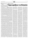 Κατεβάστε το φύλλο - Page 3
