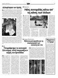 Κατεβάστε το φύλλο - Page 5