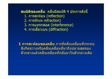 สมบัติของคลื่น คลื่นมีสมบัติ4 ประการดังนี้ 1. ก