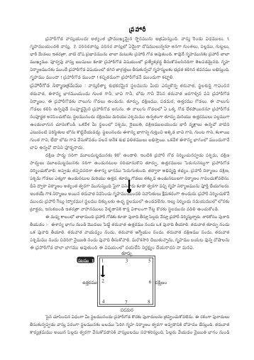 Telugu Calendar Backside Matter