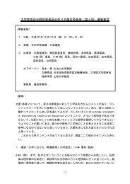 議事要旨 - 日本学術会議