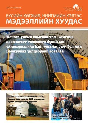 Мэдээллийн хуудас - 2012 оны 12 дугаар сар - Оюу Толгой ХХК