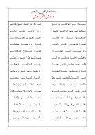 داعش الفواعش - Page 3