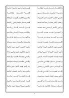 داعش الفواعش - Page 5