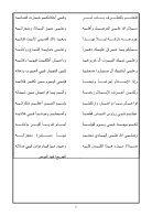 داعش الفواعش - Page 6