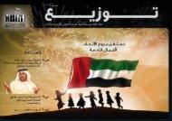 العدد الثامن - ديسمبر 2011 - شركة أبو ظبي للتوزيع - ADDC