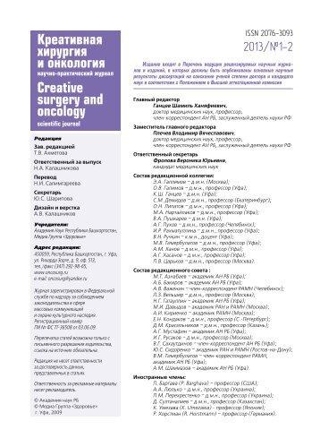 "Журнал ""Креативная хирургия и онкология"" №1-2 2013"