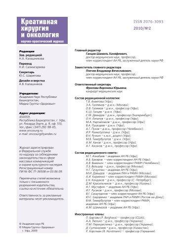 "Журнал ""Креативная хирургия и онкология"" №2 2010"