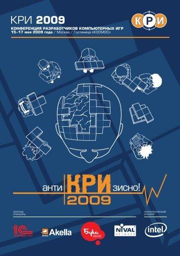 Скачать официальный каталог КРИ 2009 в формате PDF (7.5 MB)