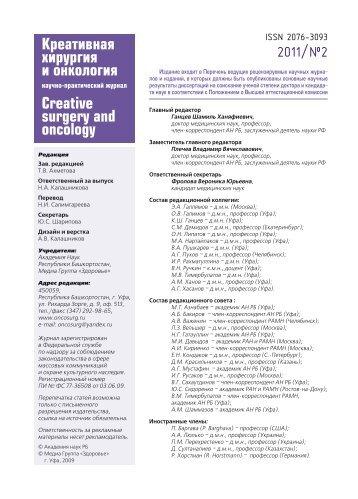 Креативная хирургия и онкология Creative surgery and oncology