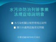 水污染防治許可申請及其稽查實務-1