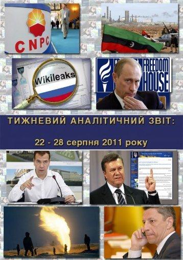 Тижневий аналітичний звіт: 22 - 28 серпня 2011 року - Українська ...