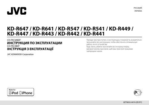 KD-R647 / KD-R641 / KD-R547 / KD-R541 / KD-R449 / KD-R447 ...