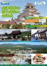 会津若松の歴史探訪と岳温泉(PDF:607KB) - 横須賀市