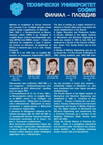 Каталог - Технически Университет - София - Филиал Пловдив