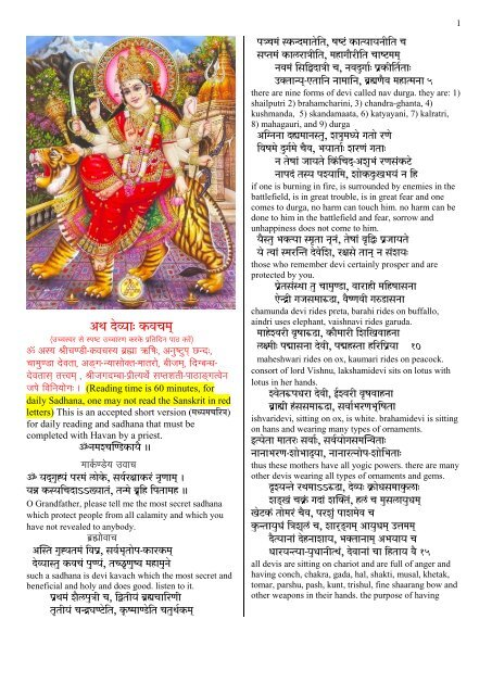 Short Durga Saptashati (Hindi - PDF) - International Gita