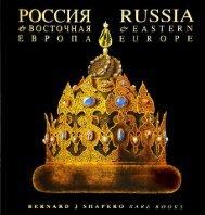 Редкие книги, гравюры, карты и фотографии о Восточной ...