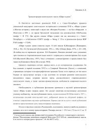 Цендина А.Д. Транслитерация монгольского текста «Шара туджи ...