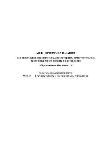 Организация базы данных в среде ACCESS - Кафедра ...