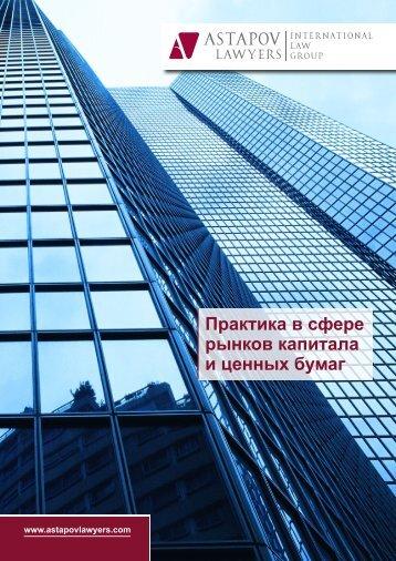 Практика в сфере рынков капитала и ценных ... - AstapovLawyers