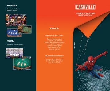 контакты карточные рулетка - онлайн казино, развлекательное ...