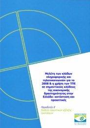 Έκθεση προοπτικών εξέλιξης – προτάσεων - Παρατηρητήριο για την ...