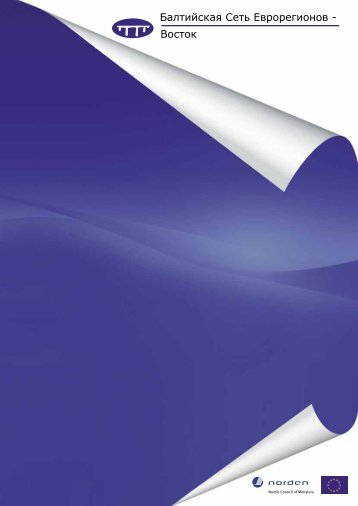 Буклет проекта «Балтийская сеть Еврорегионов-Восток» (BEN