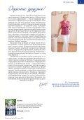 SOTSIAL-NY-E-VESTI-2014-10-sajt - Page 3