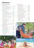 SOTSIAL-NY-E-VESTI-2014-10-sajt - Page 4