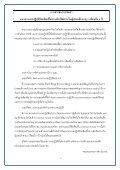 CPG-UTI-21102556 - Page 2